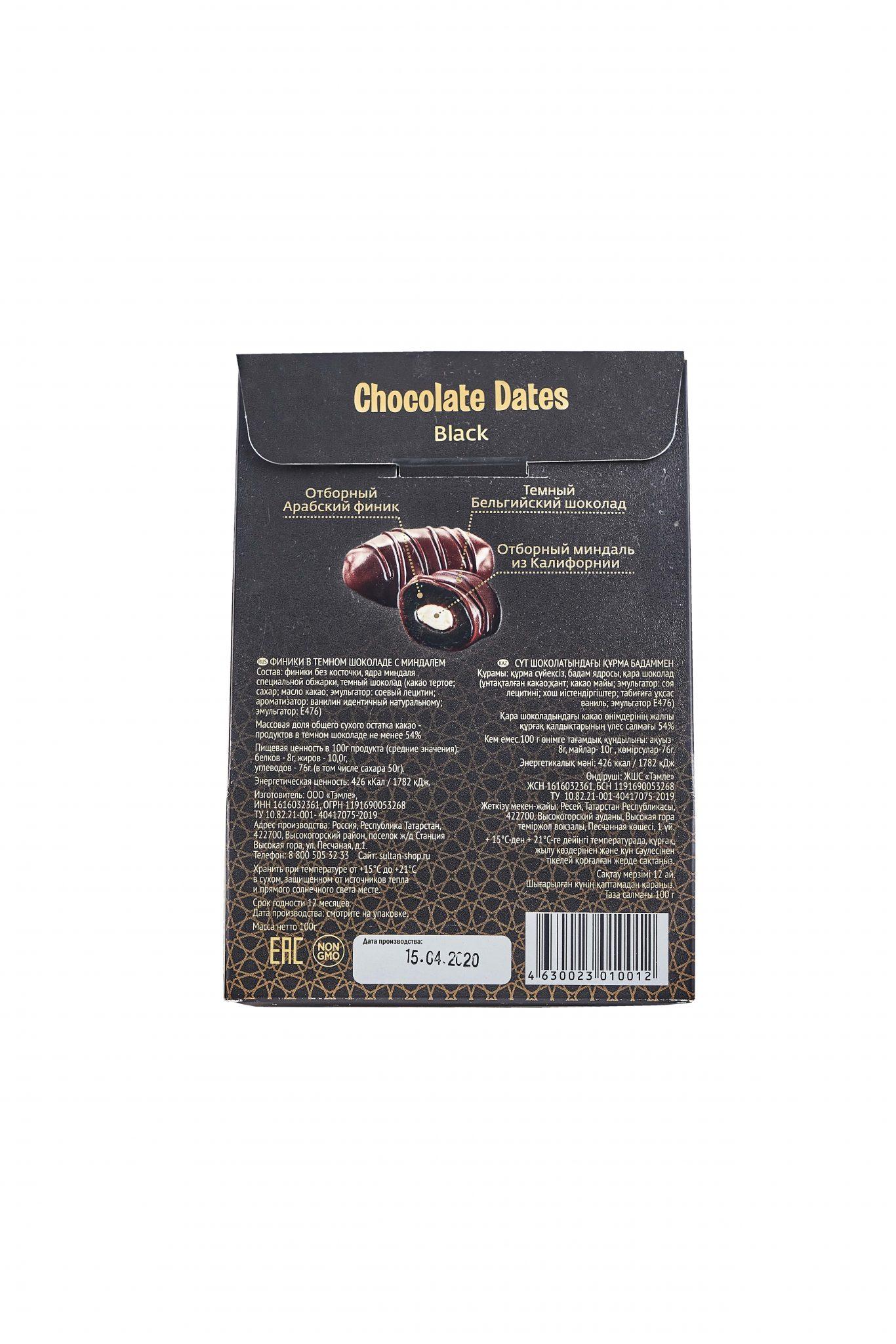 Финики в темном шоколаде - фото 2