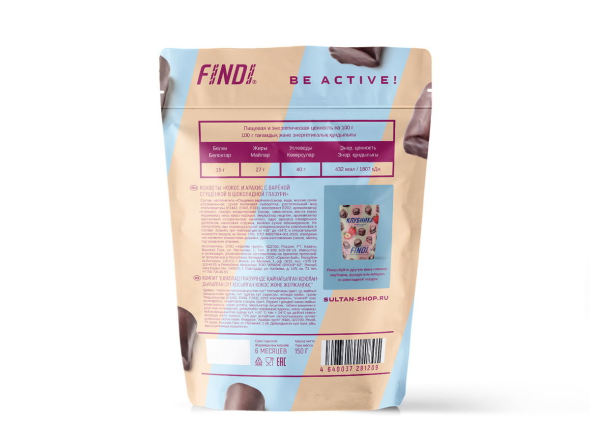 Конфеты FINDI кокос и арахис с варёной сгущенкой в шоколадной глазури - фото 3