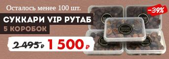 финики Суккари VIP Рутаб 5 коробок
